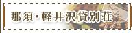 那須・軽井沢貸別荘