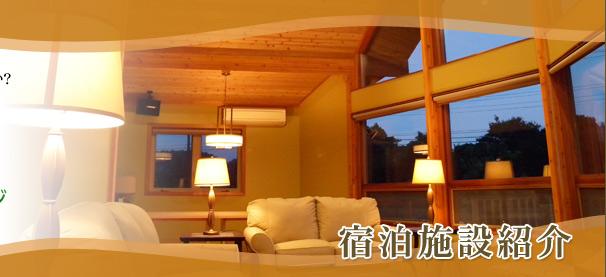 ●高級貸別荘 撮影・ロケ ホワイトボード プロジェクター完備 オフサイトミーティング最適
