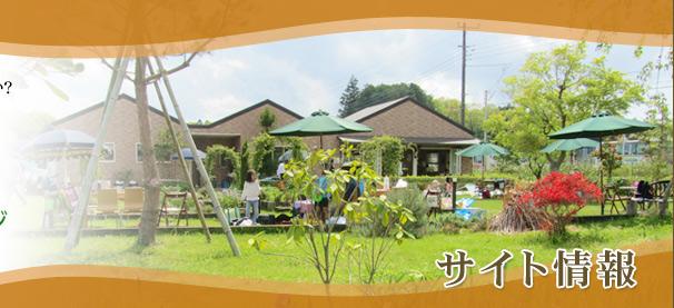 貸し別荘 高級コテージ シアトルハウス 収穫体験 感動体験 バーベキュー 千葉県君津市